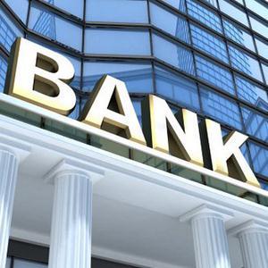 Банки Холма