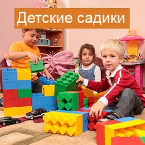 Детские сады Холма