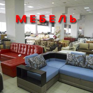 Магазины мебели Холма