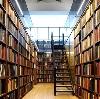 Библиотеки в Холме